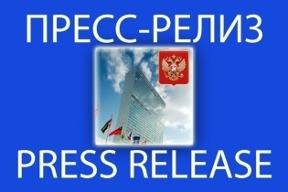 PRESS RELEASE on contribution paid by the Russian Federation to the United Nations regular budget
