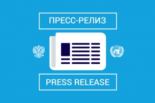PRESS RELEASE on contribution paid by the Russian Federation to the United Nations budget