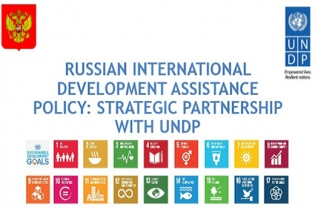 Briefing by Deputy Minister of Foreign Affaires of the Russian Federation G.Gatilov on «Russian development cooperation: Strategic partnership with UNDP»