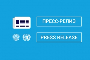 PRESS RELEASE on contributions paid by the Russian Federation to the United Nations budgets