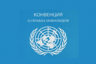 Of The United Nations Russian 58